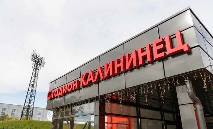 В Екатеринбурге на реконструкцию стадиона «Калининец» потратят 2,4 млрд рублей