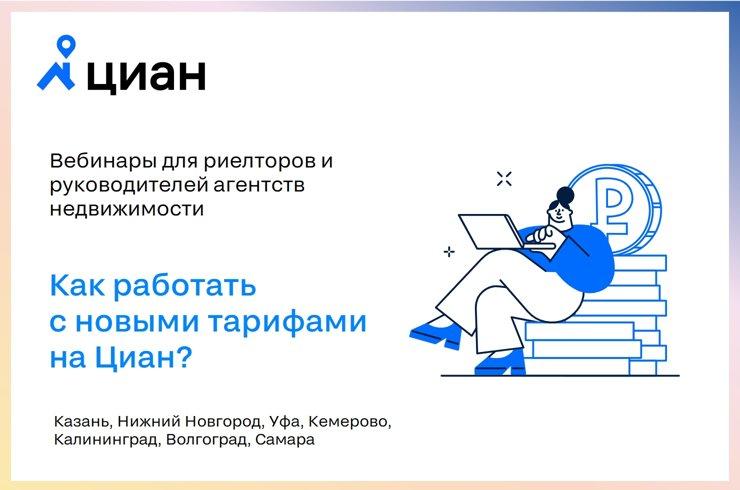 Как риелторам и агентствам работать с новыми тарифами на Циан?  Вебинары для семи российских регионов