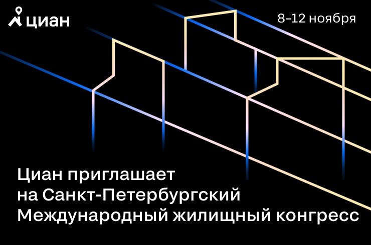 3 ноября закрывается регистрация на участие в Международном жилищном конгрессе в Санкт-Петербурге