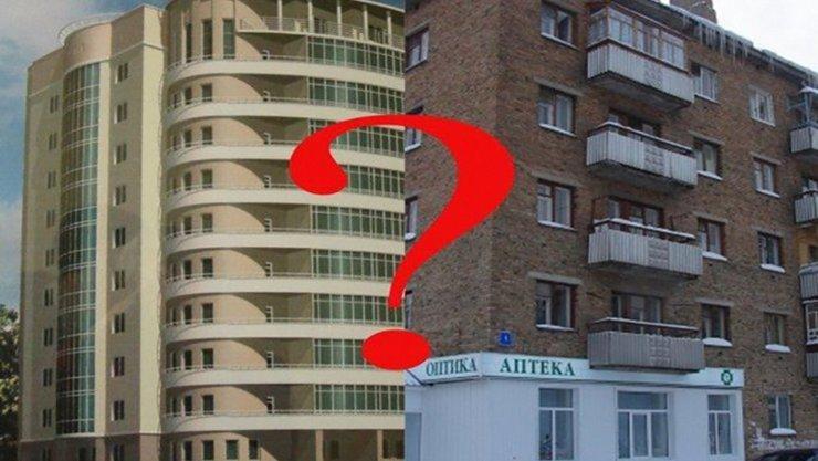 Что же  выбрать, квартиру в новостройке или вторичку ?