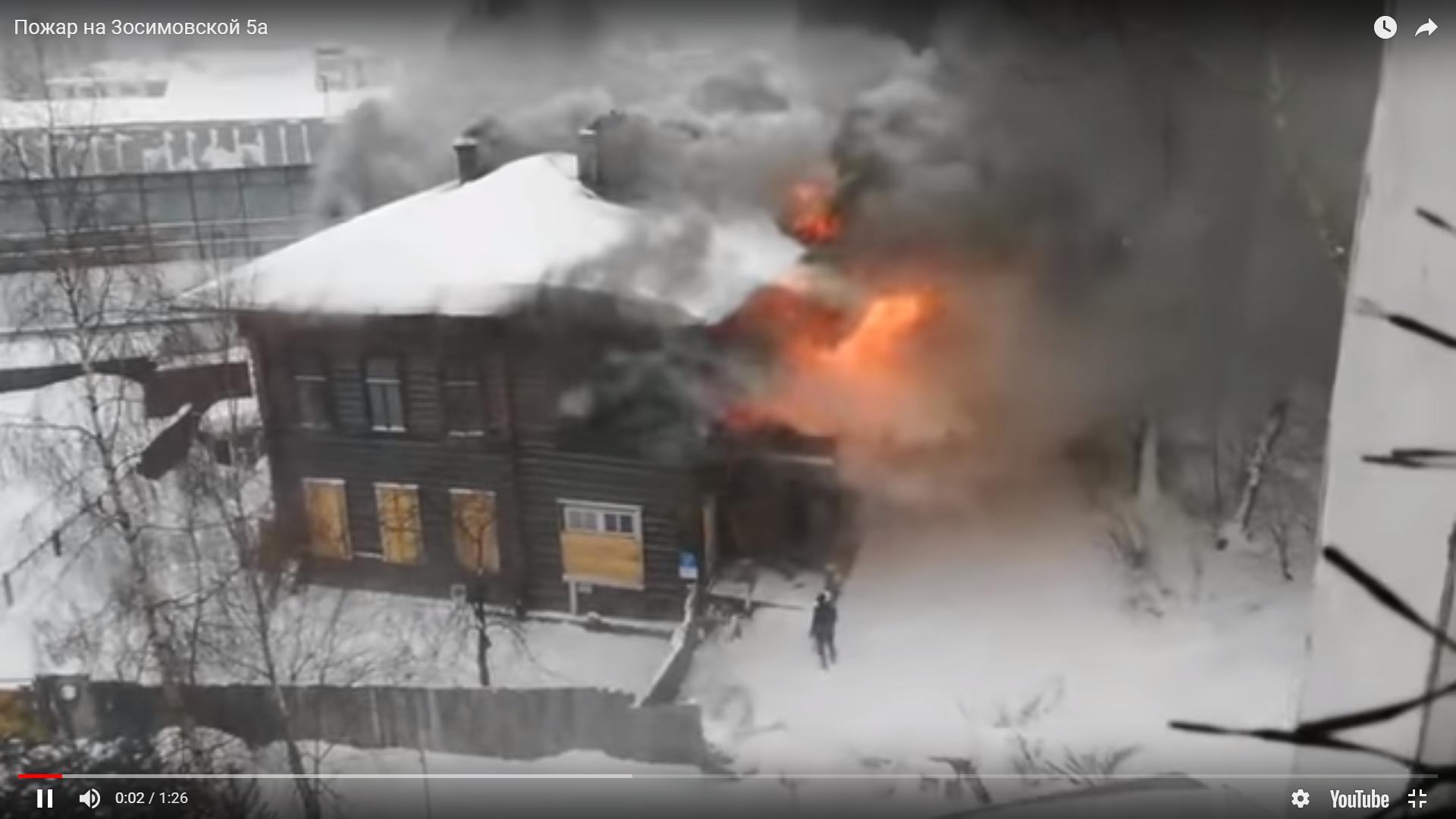 Градозащитники оспорят продажу дома, сгоревшего во время аукциона