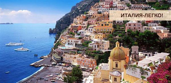 Недвижимость в Италии.