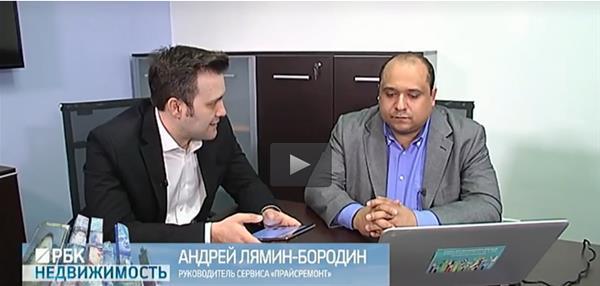 Сервис PriceRemont.ru предложил на общественных слушаниях в Департаменте по конкурентной политике г. Москвы использовать онлайн сервис заказа ремонтов PriceRemont.ru  чиновникам в работе