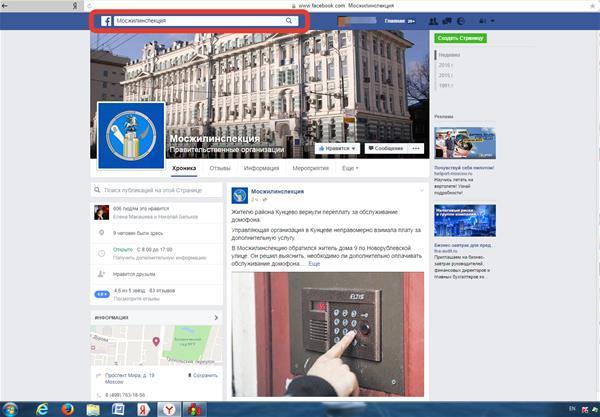 Мосжилинспекция будет давать консультации в Facebook. Комментирует Андрей Лямин-Бородин, генеральный директор сервиса PriceRemont.ru