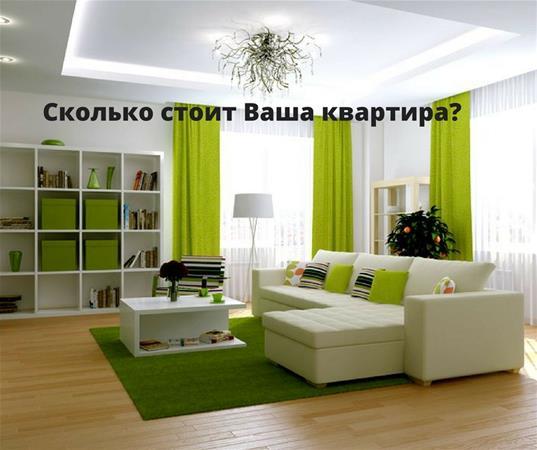 Сколько стоит Ваша квартира?