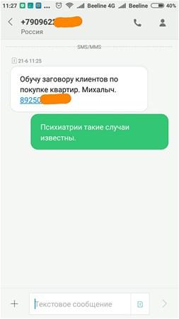 Да, иногда я шалю в ответах на надоедливые СМС ))