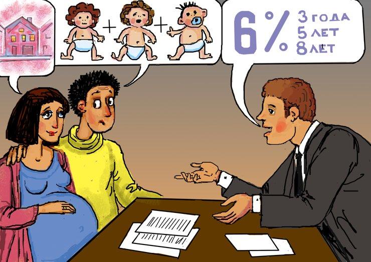 Льготный кредит с двумя детьми
