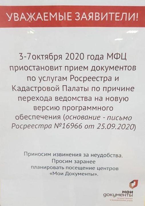 МФЦ на три дня приостановит прием документов по услугам Росреестра