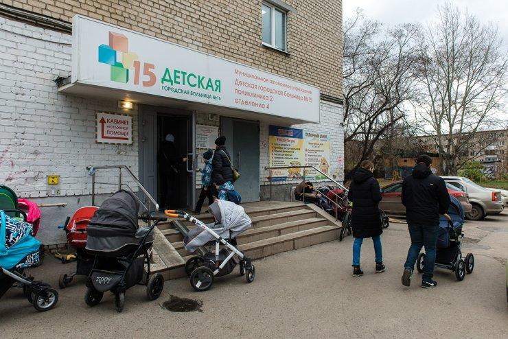 Детская поликлиника ДГБ № 15