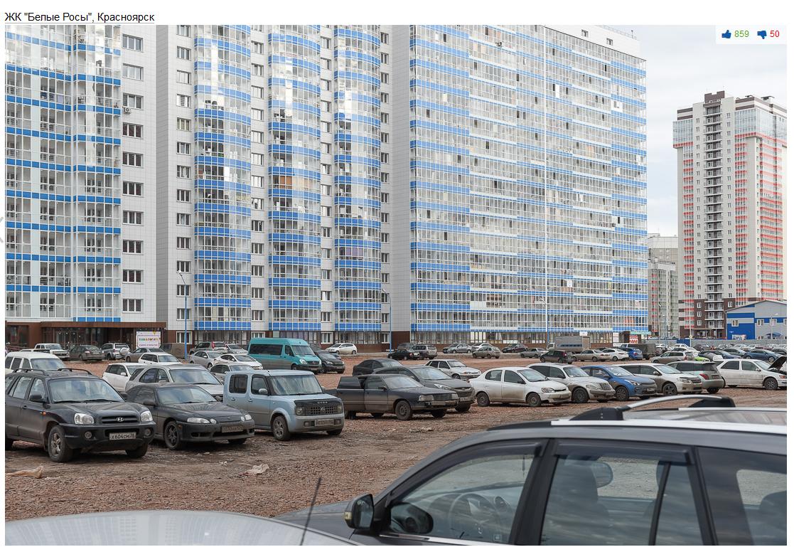 Варламову не понравилась знаменитая «грязевая парковка», о которой пойдет речь дальше. Теперь тут, к слову, достраивают детский сад. Илья, вам полегчало?