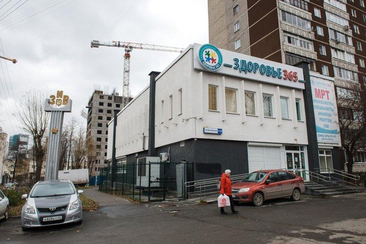 Медицинский центр 365