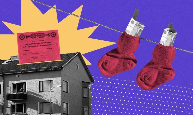 Давайте без субсидий: почему не все банки принимают маткапитал как первоначальный взнос по ипотеке