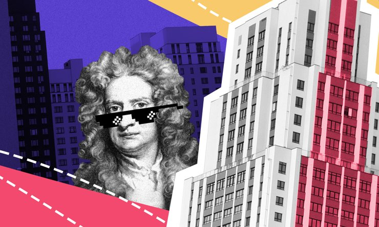 ЖК «Ньютон Парк»: нью-йоркский квартал в городке академиков